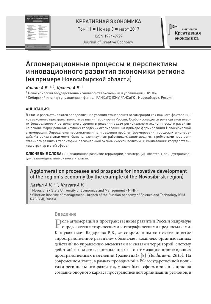 программа инновационного развития новосибирской области
