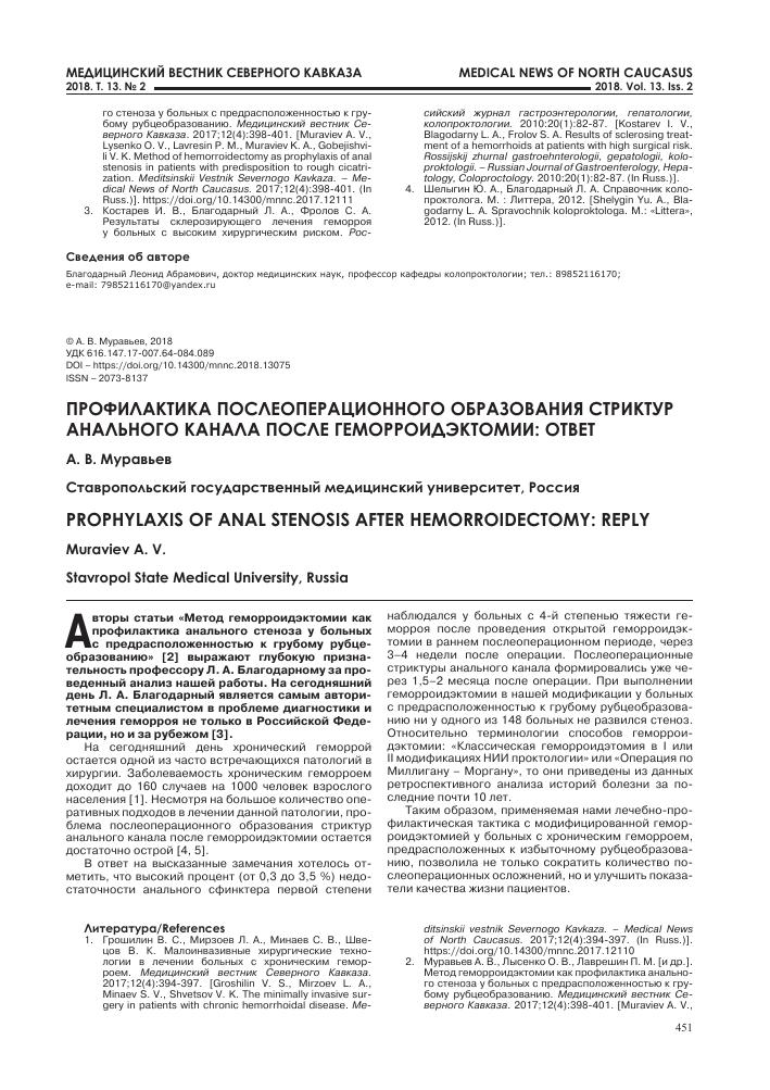 Лечение анальных послеоперационных стриктур