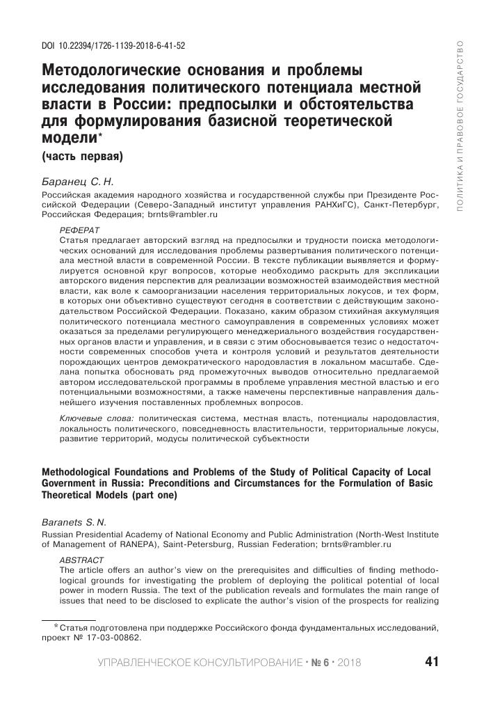 Реферат организация местной власти в советский период 6960