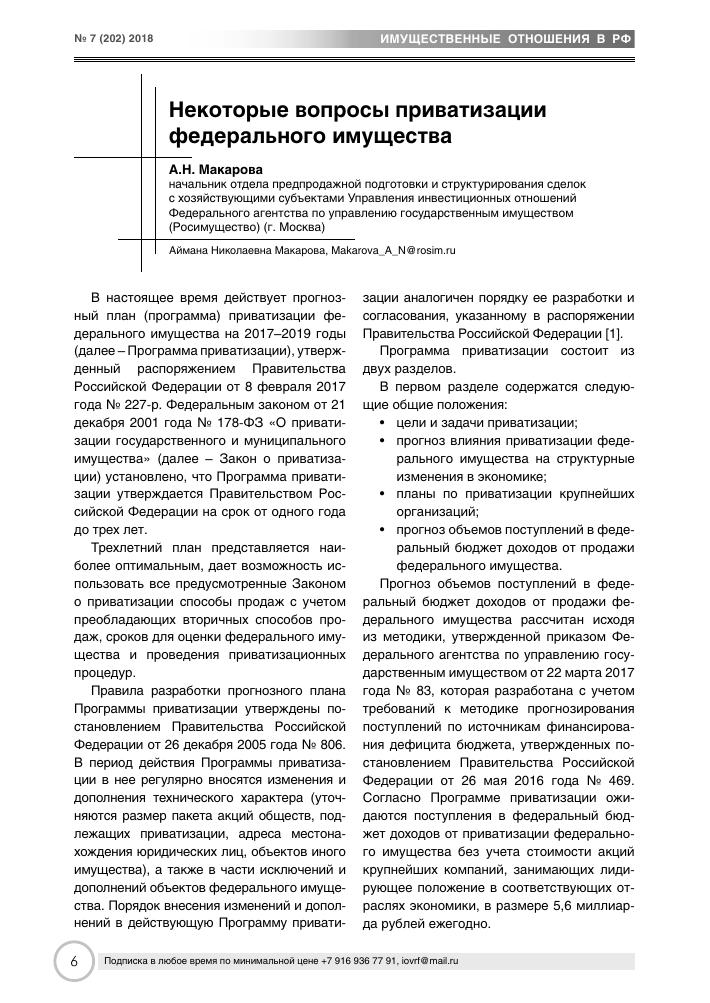 Образец заполнения заявления о выдаче вида на жительство 2020 москва