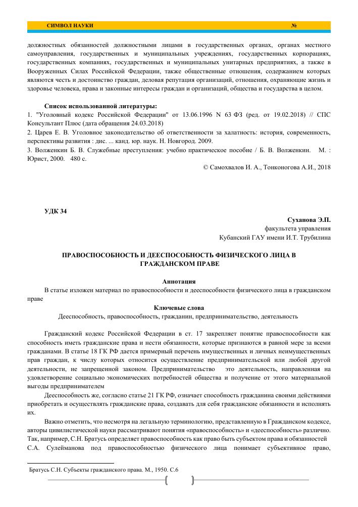 гражданский кодекс ст 17