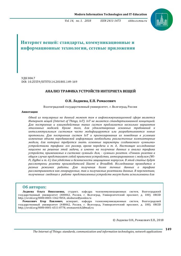 d134c7c5343 Анализ трафика устройств Интернета вещей – тема научной статьи по ...