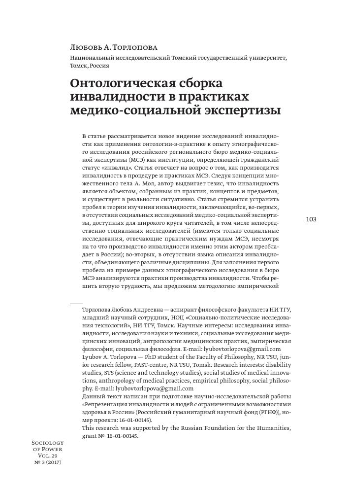 Девушка модель специалиста по медико социальной работе социальные модели социальной работы в россии