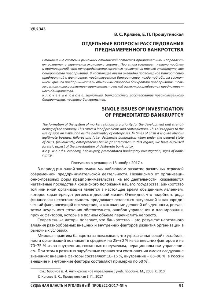 уголовная и административная ответственности за фиктивное преднамеренное банкротство
