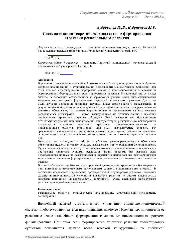 Планирования систематизации работы в crmp yii2 amocrm
