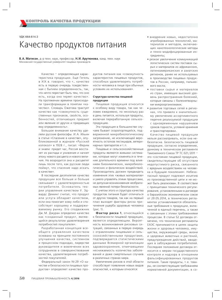 Качество продуктов питания в россии реферат 4946