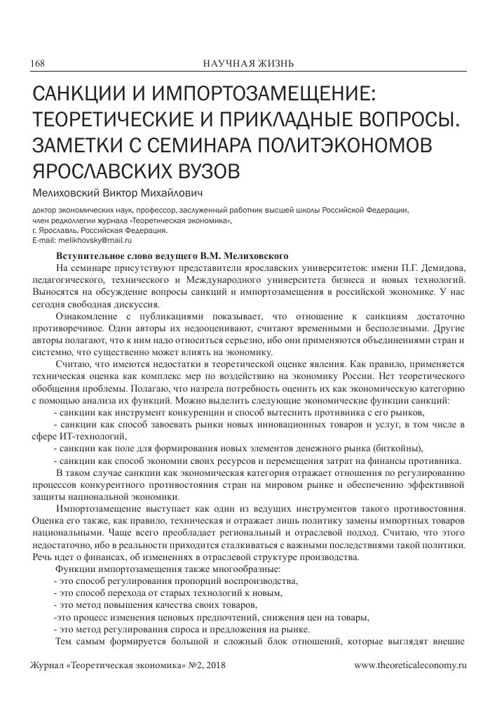 Импортозамещение в россии курсовая работа 305
