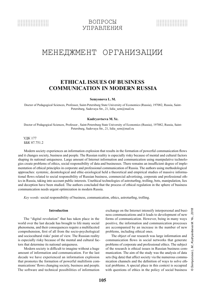 Ethical issues of business communication in modern Russia