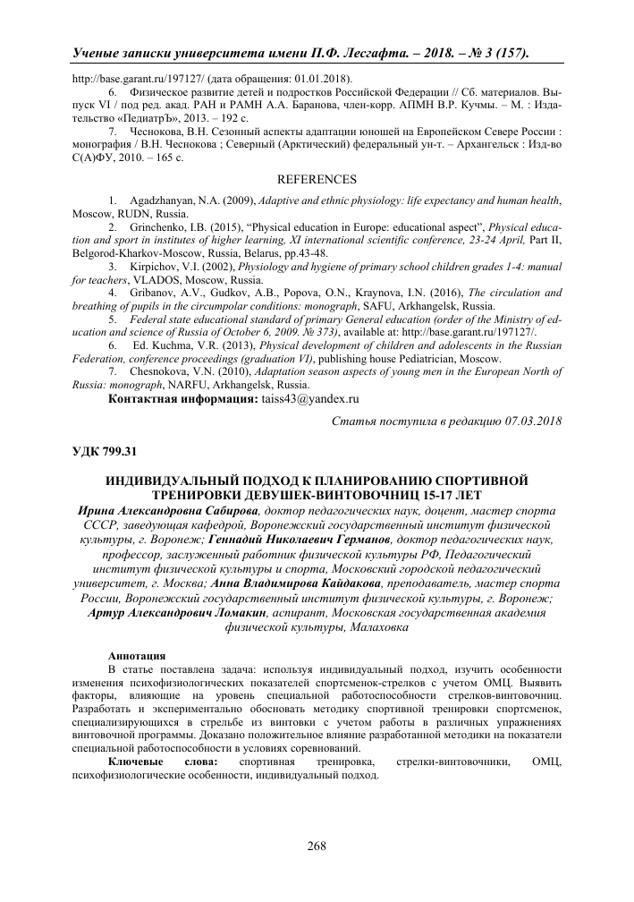 работа в москве для девушки 17 лет