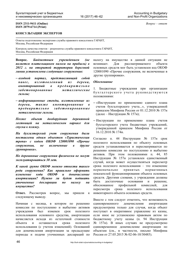Консультации бухгалтера по бюджетным организациям сумма за регистрацию ооо