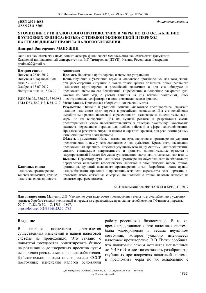Похожие темы научных работ по экономике и экономическим наукам , автор  научной работы — Манушин Д.В., 28b3766aa55