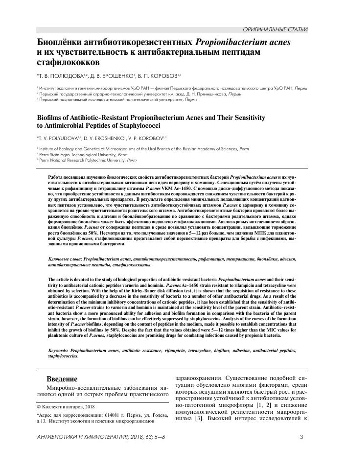 propionibacterium acnes antibiotika