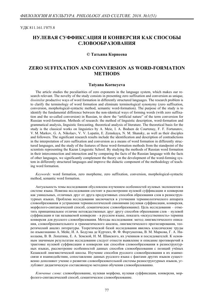 Нулевая суффиксация и конверсия как способы словообразования