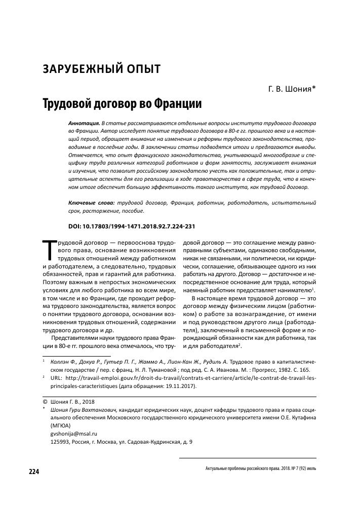 Отношения по изменению трудового договора трудовым отношениям документы для кредита в москве Милютинский переулок