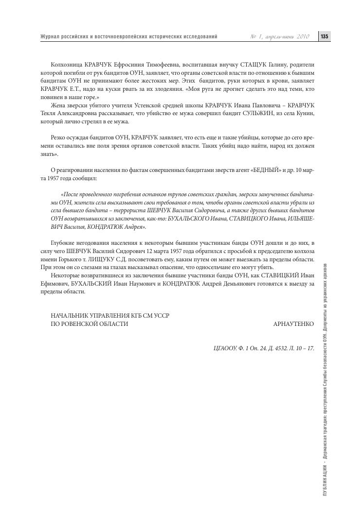 https://cyberleninka.ru/viewer_images/17740487/f/8.png