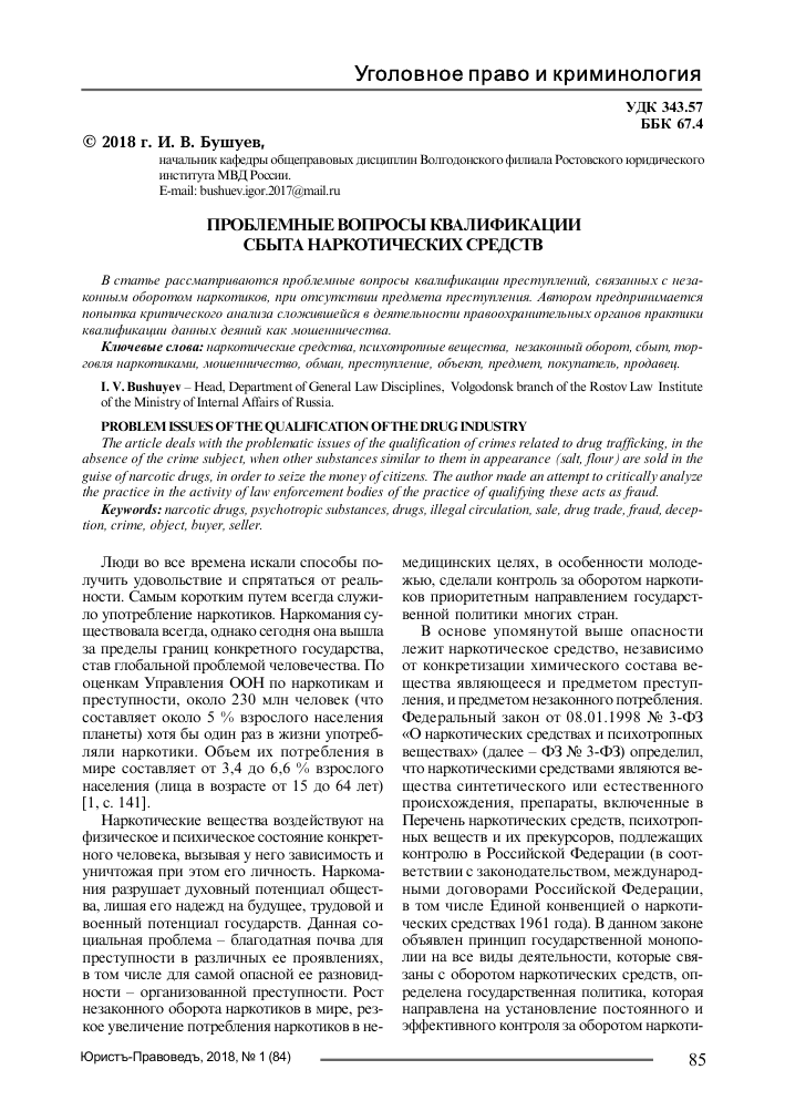 П 1ст 6 конвенции постановление еспч по гражданским делам