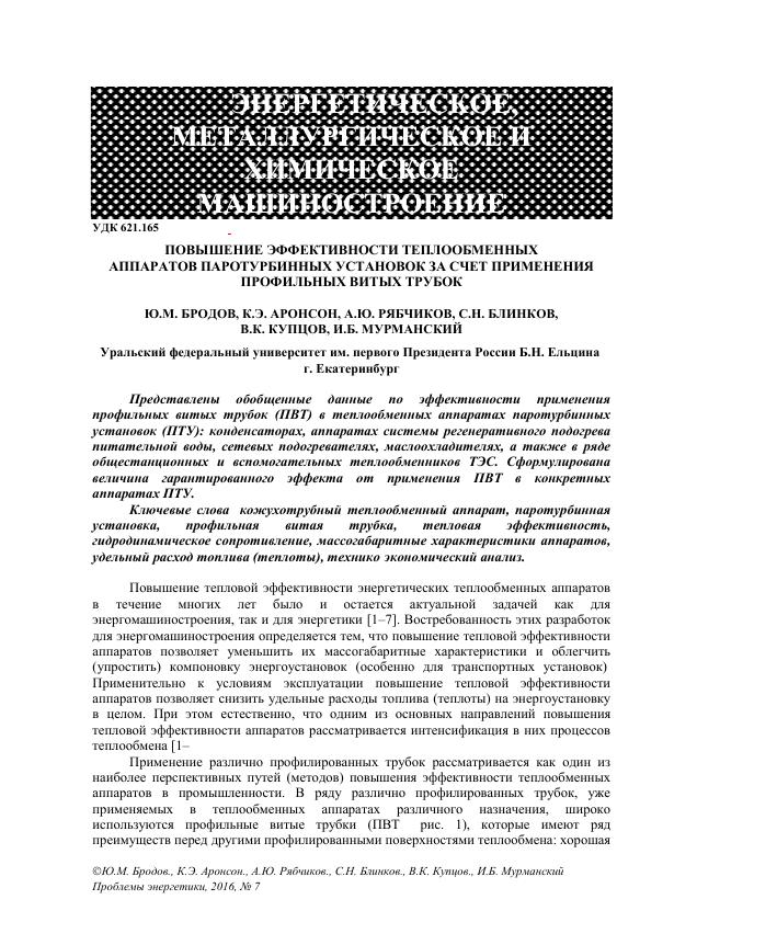 Бродов теплообменники энергетических установок Пластины теплообменника Sondex S86 Комсомольск-на-Амуре