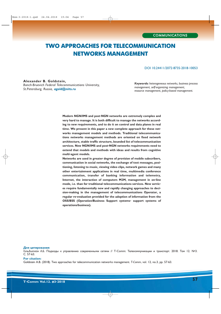 Two approaches for telecommunication networks management