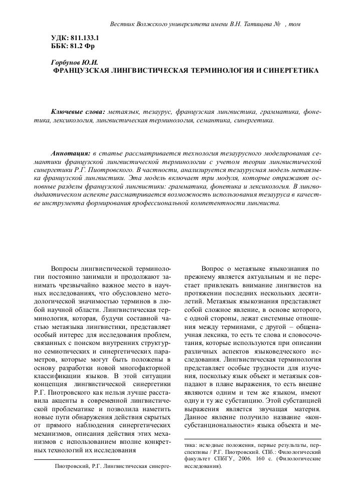 Лингвистическая синегретика исходные положения ее результаты перспективы 2006 пиотровский