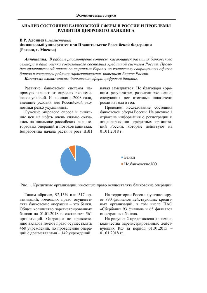 Сбербанк москва главный офис индекс