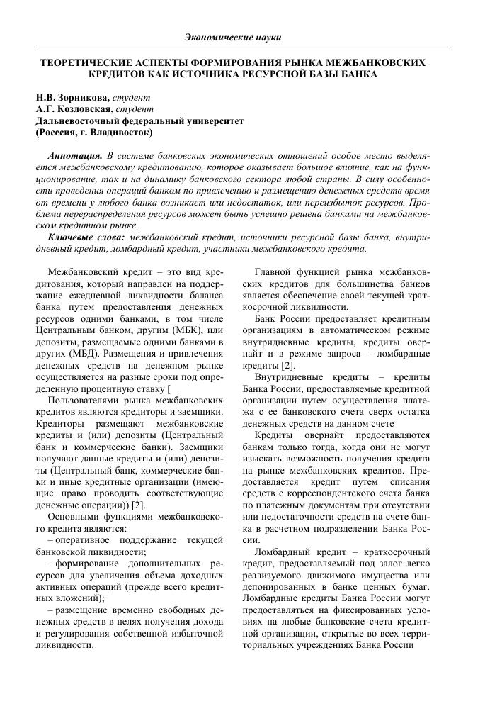 внутридневные кредиты банка россии какое место в турнирной таблице занимает ростов