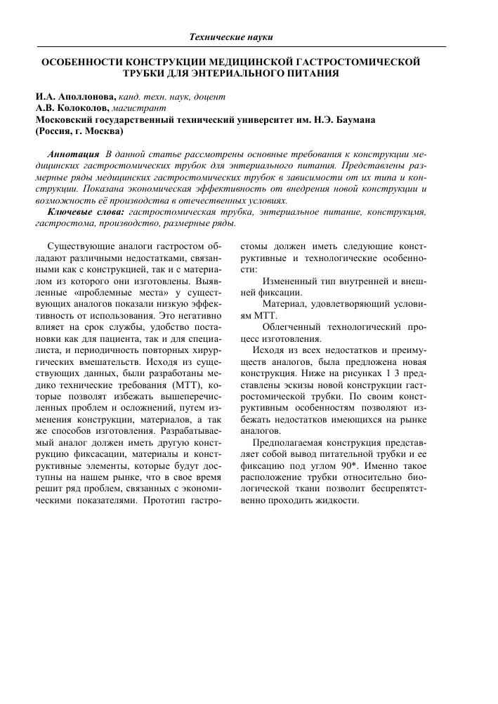7f1737a81ace Особенности конструкции медицинской гастростомической трубки для ...