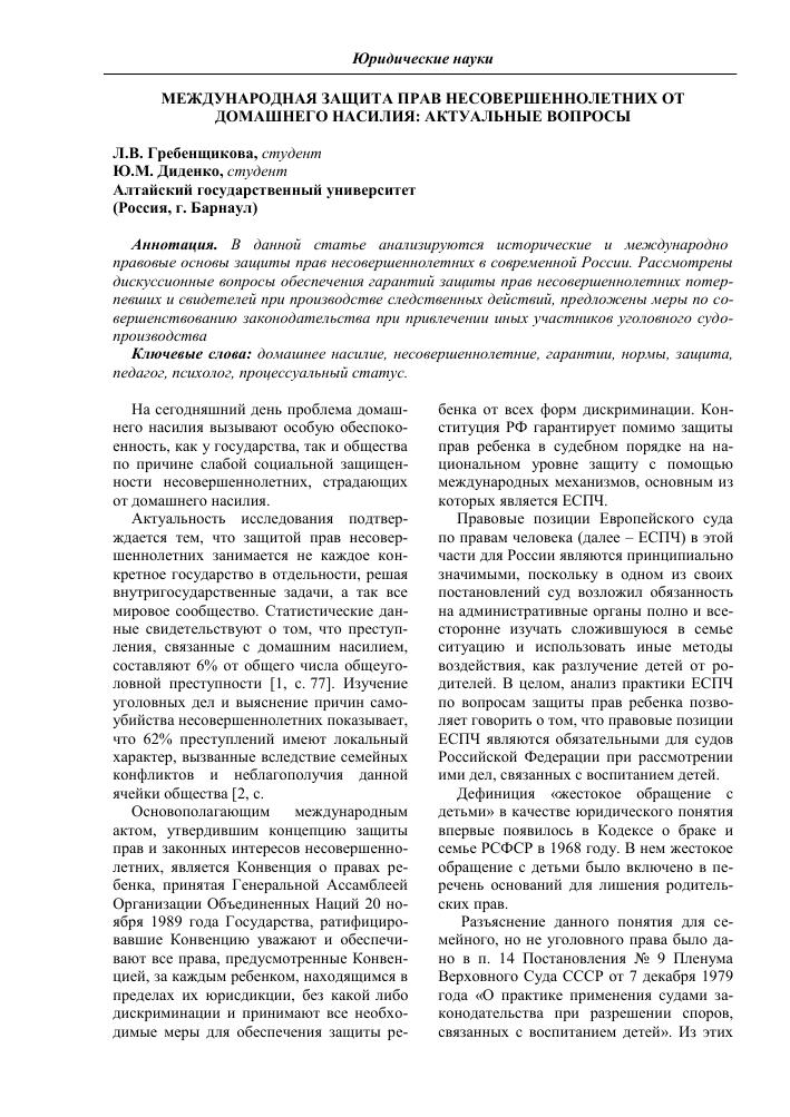 Документом подтверждающим сведения о характеристиках объекта недвижимости