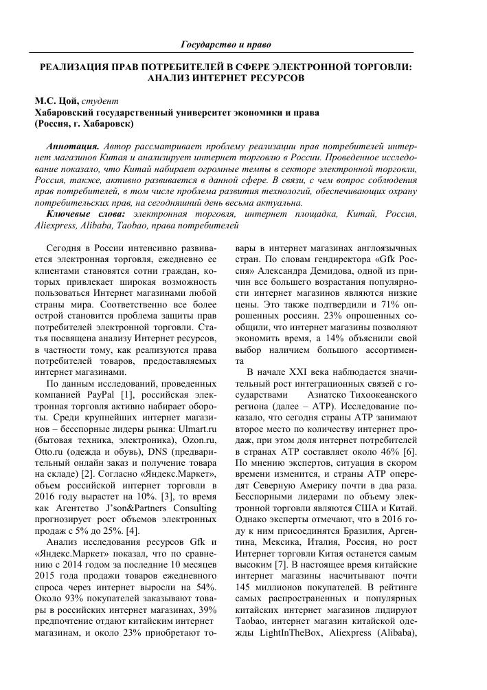 13867db2264 Реализация прав потребителей в сфере электронной торговли  анализ ...