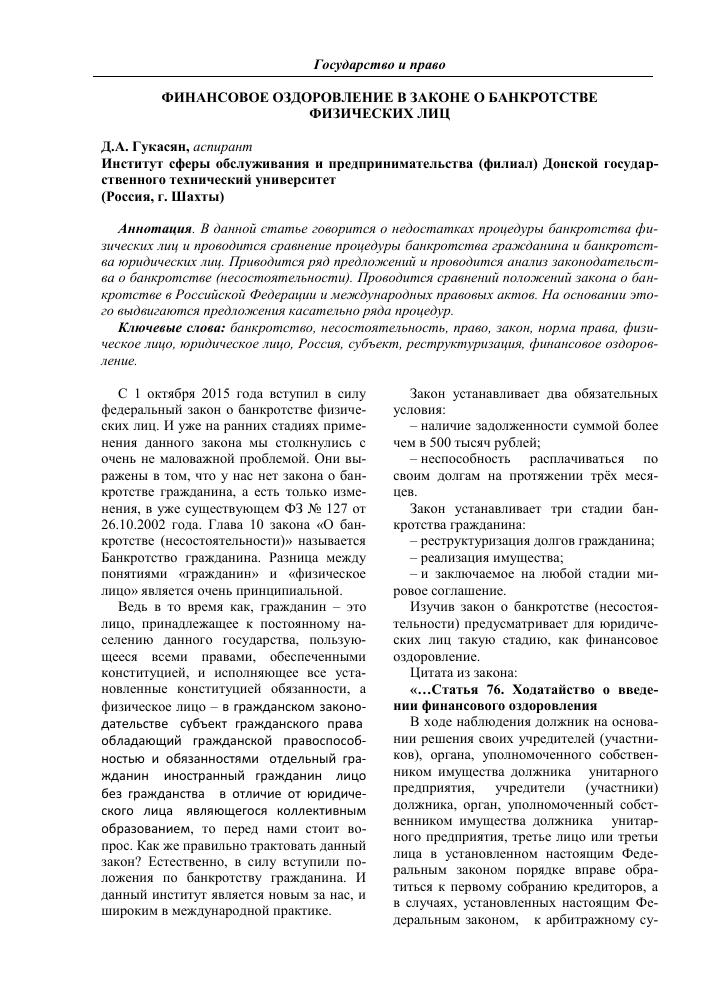 федеральная служба россии по финансовому оздоровлению и банкротству 2017