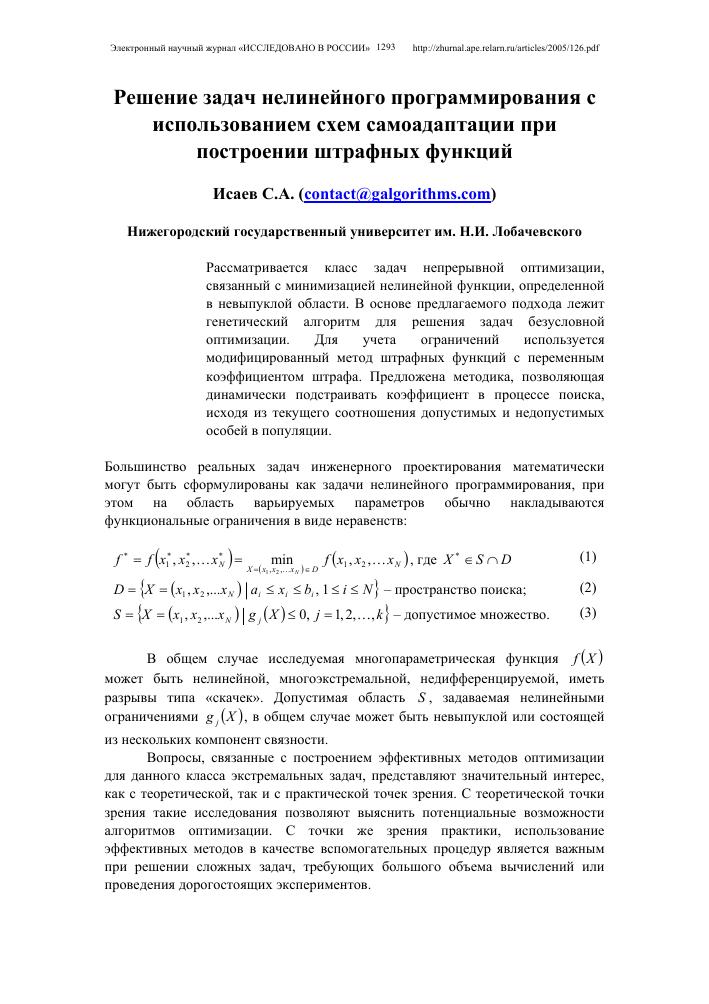 Решение задача нелинейной оптимизации с ограничениями гиа по математике решение задачи 4