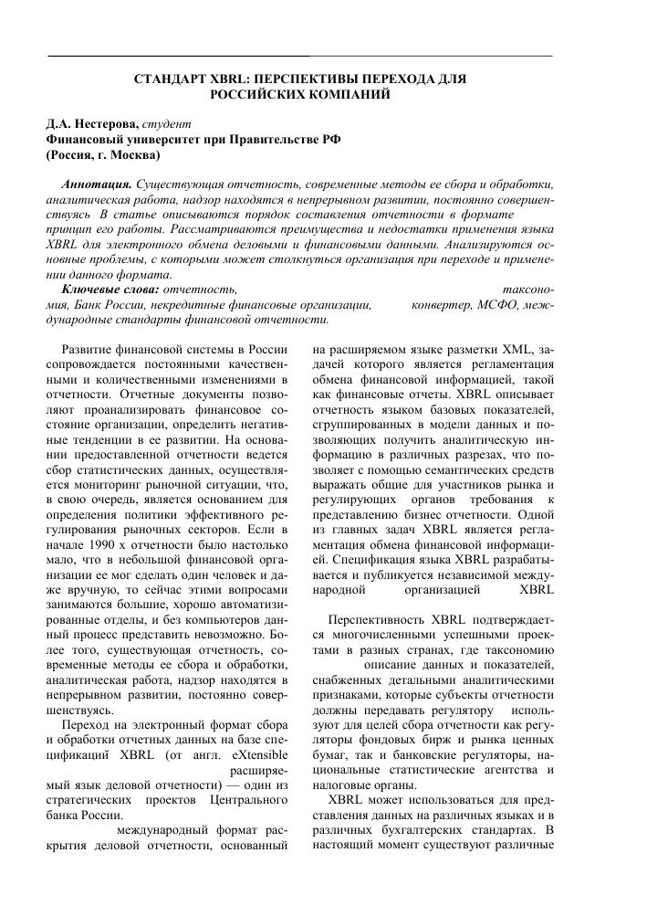 Электронная отчетность и ее сбор образец декларации 3 ндфл при продажи квартиры