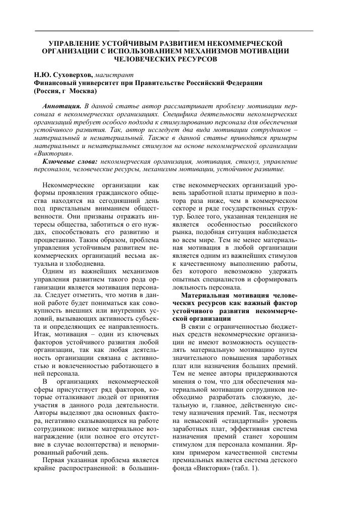 управление некоммерческой организацией