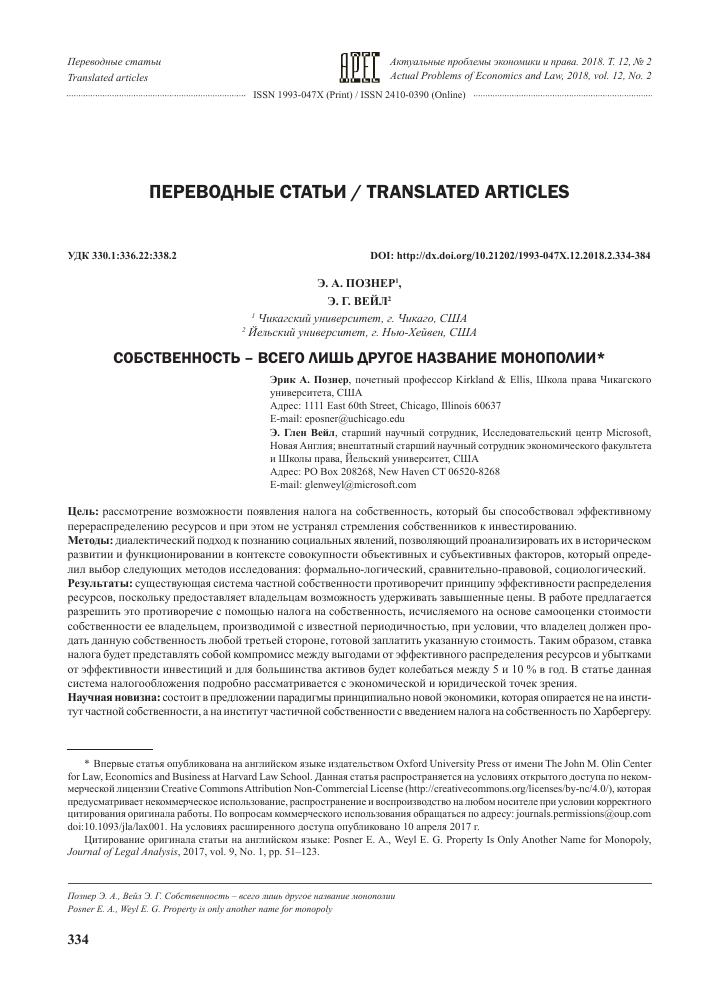 Ведение входящей и исходящей документации в организации