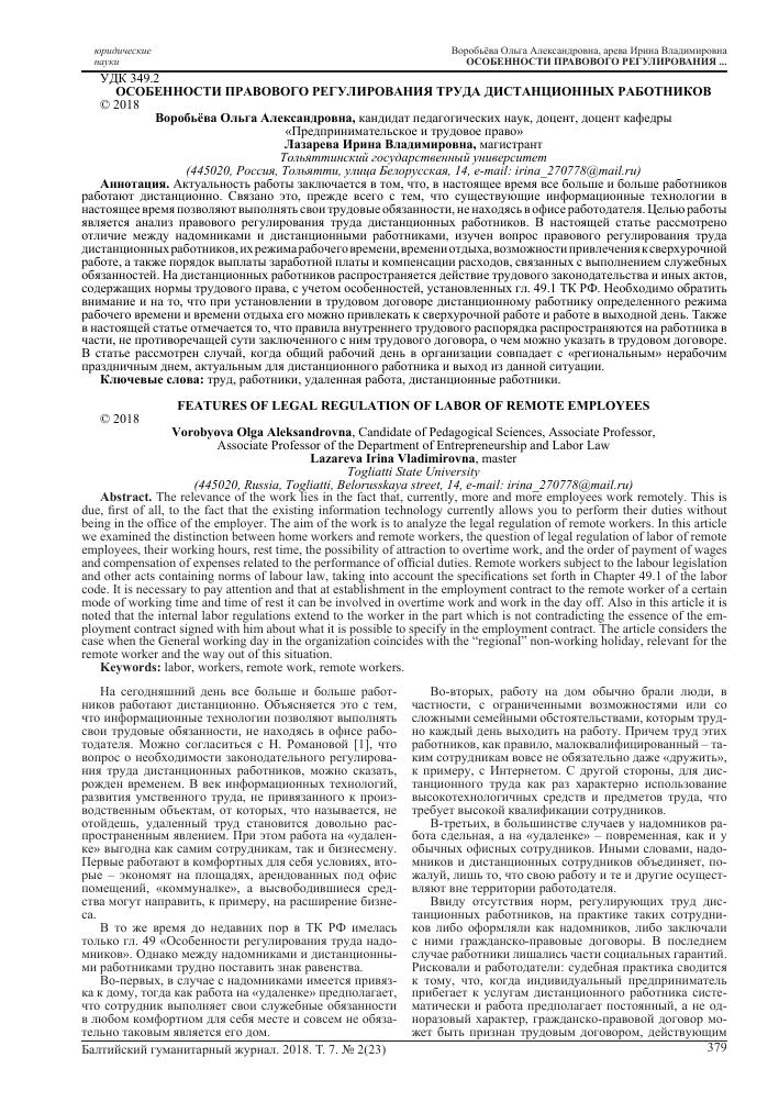 Особенности регулирования труда дистанционных работников доклад 4598