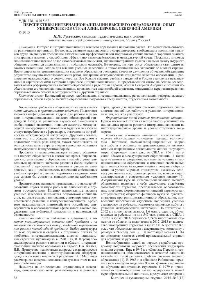 Проблемы подготовки специалистов высшее образование европа 92701 словакия