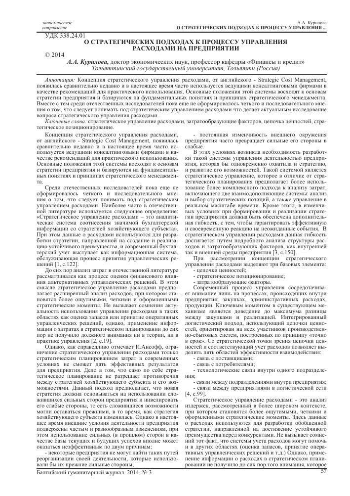 готовая аннотация к статье на английском