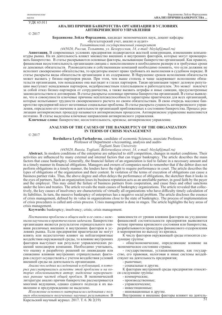 Характеристику с места работы в суд Шумилова улица трудовые книжки со стажем Стандартная улица