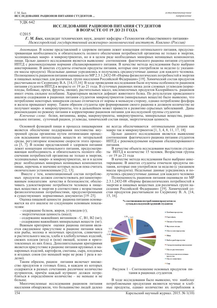 9d01ada462ab Исследование рационов питания студентов в возрасте от 19 до 21 года ...