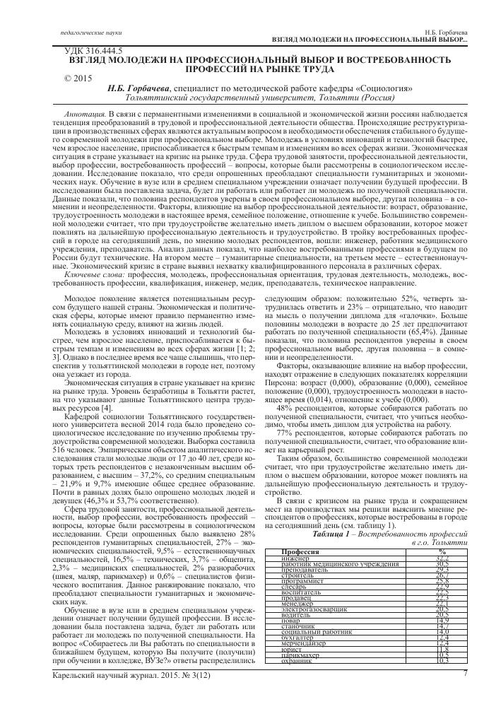 Ст. 51 конституции рф