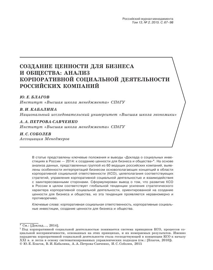 Кодексы корпоративной социальной ответственности доклад 2565