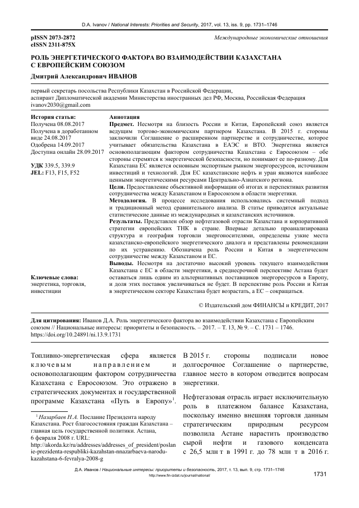 Долгосрочный кредит онлайн на карту казахстана