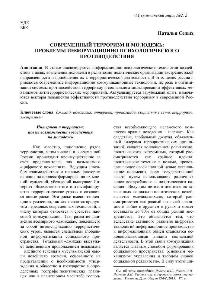 Терроризм в современной россии доклад 965