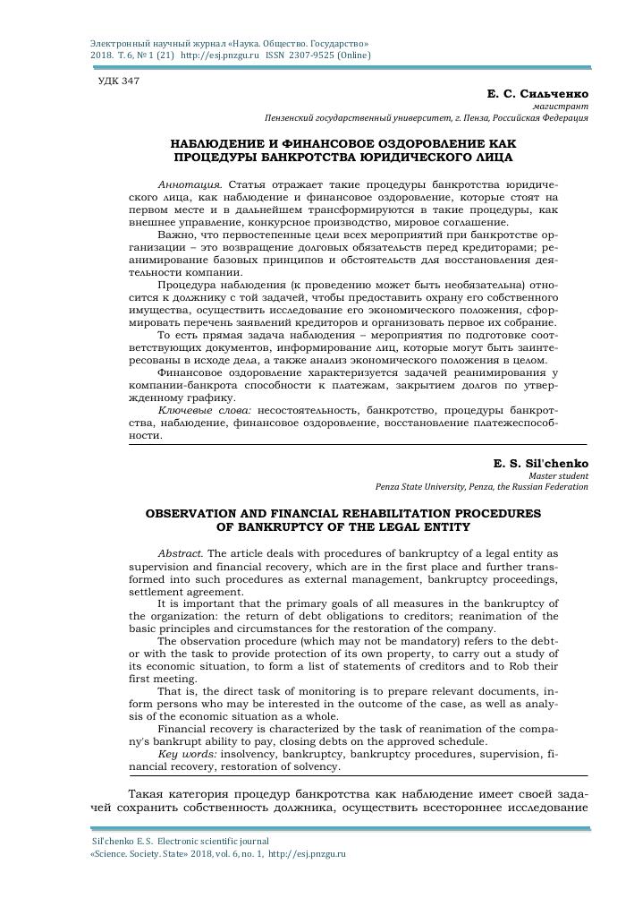 проверка банкротства юр лиц официальный сайт