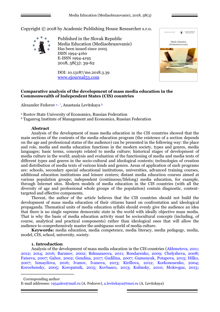 Comparative analysis of the development of mass media education in