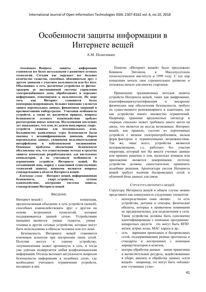 Особенности защиты информации в Интернете вещей – тема научной ... f2b6761426e