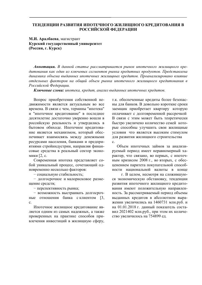 банк кредит петербург убит