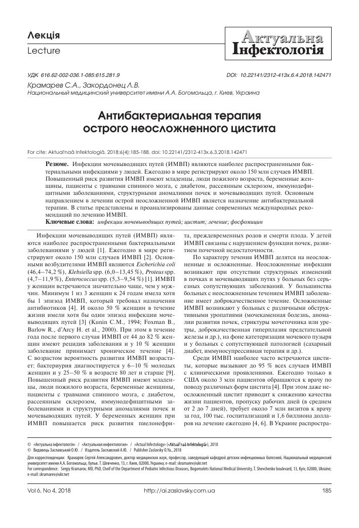Антибактериальная терапия инфекции мочевыводящих путей реферат 7934