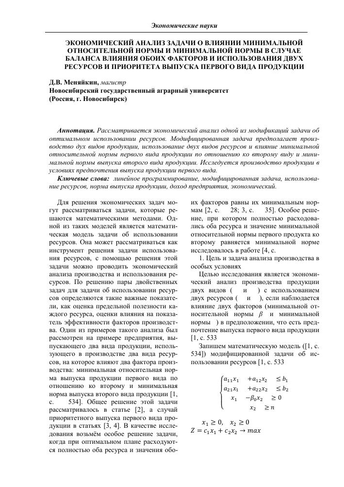 Предельная полезность задачи решение решение задач егэ по математике базовый уровень