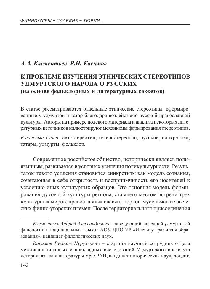 Гетеростереотипы русских
