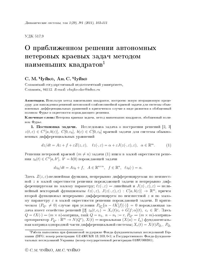 Метод наименьших квадратов решение краевых задач этапы решения задачи на компьютере информатика
